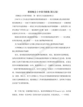 耶耶稣会士中国书简集(第五卷).doc