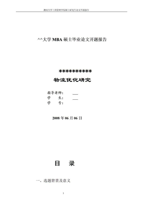 某211高校MBA硕士毕业论文开题报告(范文).doc