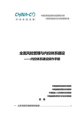 内控体系建设操作手册.docx