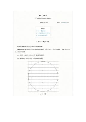 漫话平方和 (1) — 引子:圆上的格点 .docx