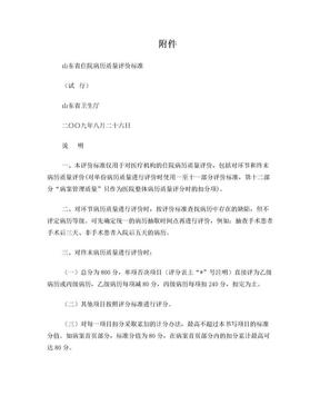 山东省住院病历评价标准.doc