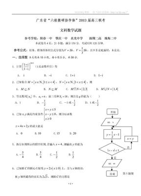 广东省六校教研协作体2013届高三上学期联考数学(文)试题.doc