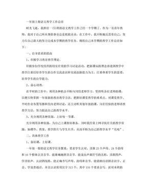 一年级上册语文教学工作总结.doc