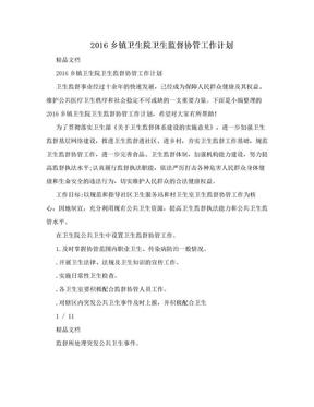 2016乡镇卫生院卫生监督协管工作计划.doc