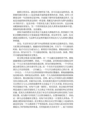 叔本华-关于寂寞的观点.docx