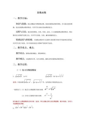 指数函数教案.doc