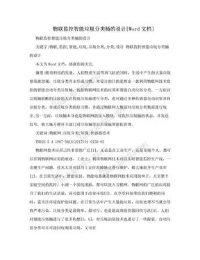 物联监控智能垃圾分类桶的设计[Word文档].doc