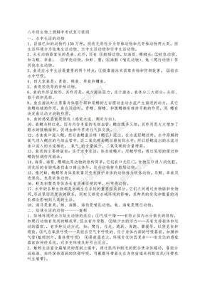 八年级生物上册期中考试复习提纲(人教版).doc