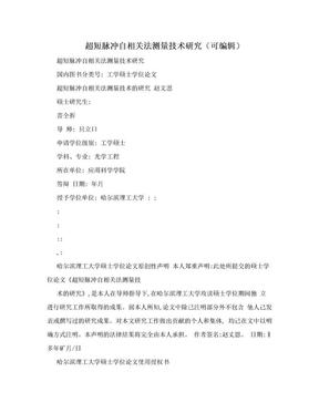 超短脉冲自相关法测量技术研究(可编辑).doc