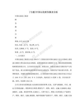 [专题]中国石化财务报表分析.doc