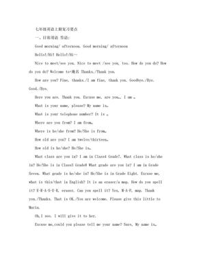 七年级英语上册复习要点-仁爱版.doc