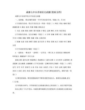 成都七中小升初语文试题[优质文档].doc