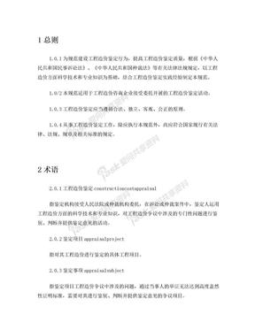 (交流版)建设工程造价鉴定规范-GBT51262-2017.doc