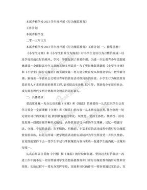 2013教育学生守则日常行为规范计划.doc