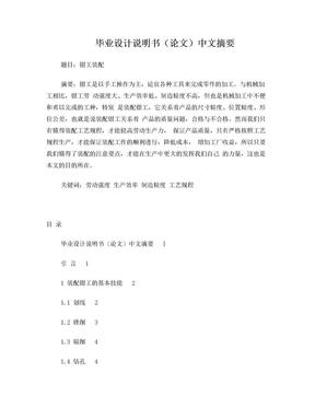 装配钳工论文 (1).doc