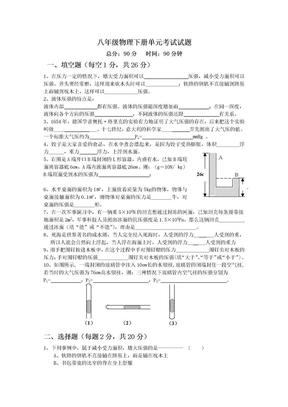 八年级物理下册压强与浮力测试题.doc