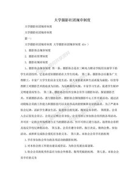 大学摄影社团规章制度.doc