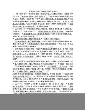 (含答案)高考必背古诗文64篇情景默写混合练习.doc