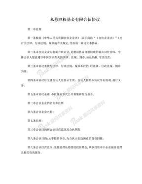 私募股权基金合伙协议范本(有限合伙).doc