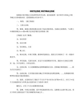 中秋节主持词_中秋节晚会主持词.docx