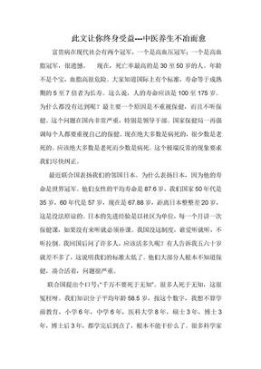 中医养生不冶而愈.doc