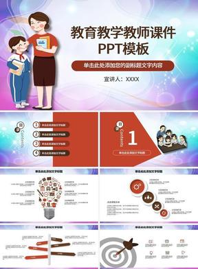 棕色框架完整卡通教育教学课件PPT模板.pptx