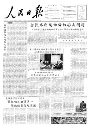 1958年1月4日人民日报.pdf