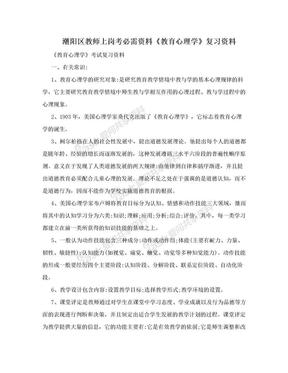 潮阳区教师上岗考必需资料《教育心理学》复习资料.doc