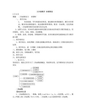 二次函数培优复习教案.doc