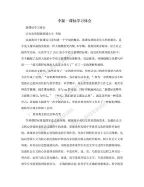 李振—课标学习体会.doc