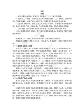 国情国策基本知识.doc