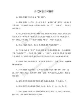 古代汉语名词解释-王力版.doc