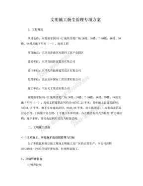文明施工扬尘治理专项方案.doc