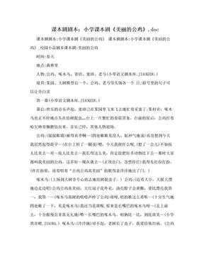 课本剧剧本:小学课本剧《美丽的公鸡》.doc.doc