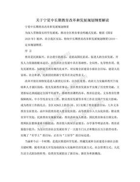 关于宁夏中长期教育改革和发展规划纲要解读.doc