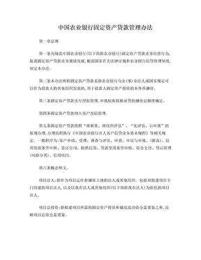 中国农业银行项目贷款及固定资产贷款管理办法.doc