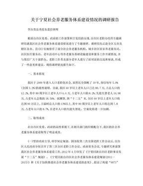 关于宁夏社会养老服务体系建设情况的调研报告.doc