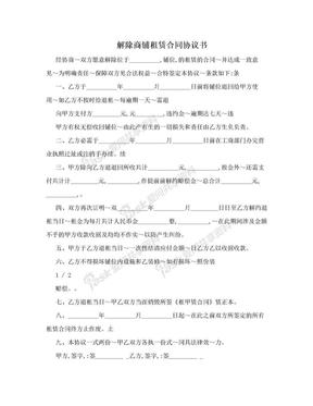 解除商铺租赁合同协议书.doc