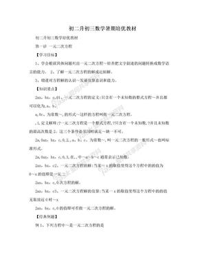 初二升初三数学暑期培优教材.doc
