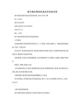 浙中城市群的形成及其发展对策.doc