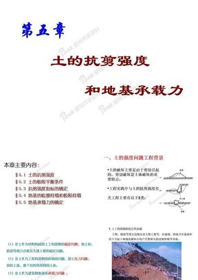第五章、土的抗剪强度和地基承载力(2).ppt