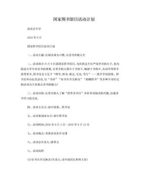 国家图书馆日活动计划.doc