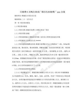 日处理6万吨自来水厂项目污水处理厂ppp方案.doc