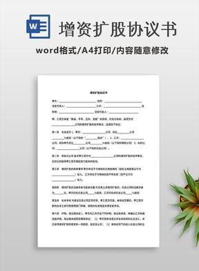 增资扩股协议书.docx