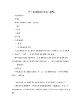 大自然的语言说课稿【优质】.doc