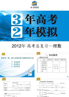 2012三年高考两年模拟 高三第一轮复习 第36讲 圆、圆与直线及圆与圆的位置关系.ppt