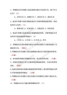 2013年驾校考试新交规(c1科目一)考试题库.doc