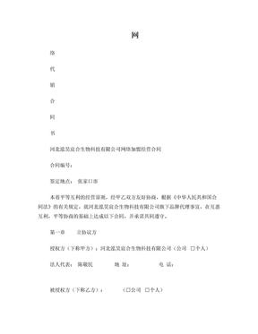 网络代理加盟合同书.doc