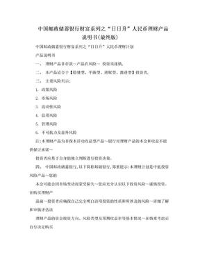 """中国邮政储蓄银行财富系列之""""日日升""""人民币理财产品说明书(最终版).doc"""