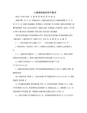 土地增值税清算申报表.doc